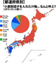 「小麦粉団子汁」の呼び名は? 「すいとん」優勢のなか、九州・西日本で健闘したのは...