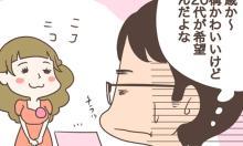 「婚活における無敵な武器」【4コマ】
