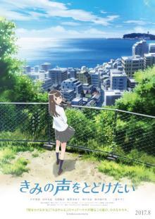 劇場アニメ『きみの声をとどけたい』梶裕貴、鈴木達央、野沢雅子が参加
