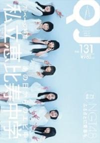 デビュー曲発売のNGT48・中井りか 「センターとして腹をくくりました」