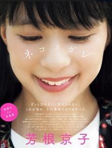 芳根京子 「恥ずかしいくらい素の芳根が満載」の初写真集『ネコソガレ』6・14発売