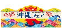 限定商品も登場!ミニストップ「沖縄フェア」開催