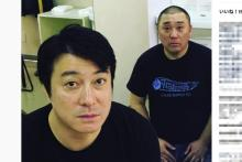 極楽とんぼら芸人が「闇営業」を暴露 「取っ払いで15万円もらった」