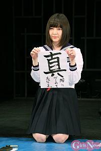 岩田華怜、『警視庁抜刀課』へ出演の決意表明  真剣なつもりが「険しくなっちゃた!」