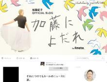 加藤紀子 「カール」の東日本販売終了に衝撃「すんごく残念」