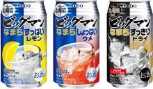 なまらすっぱい!? 北海道No.1焼酎『ビッグマン』からチューハイが出た!「レモン」「ウメ」「ドライ」の3種