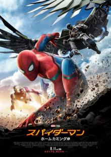 新『スパイダーマン』、シビル・ウォー登場裏でまさかの自撮り! ユニーク映像解禁
