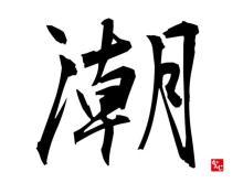 【漢字トリビア】「潮」の成り立ち物語