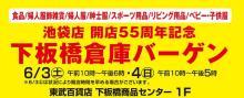大抽選会あり! 東武百貨店の恒例「下板橋倉庫バーゲン」