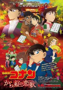 『名探偵コナン』興収63.5億円突破でシリーズ最高興収を5年連続更新!
