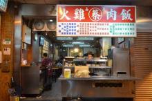 【台湾】魯肉飯が北の横綱なら、南の横綱は雞肉飯(ジーロウファン)!台湾ツウが勧める「美味しいごはん」5選
