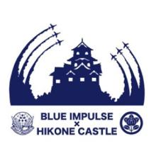 彦根城上空にブルーインパルス来城! 彦根眺城フェスで井伊椀グランプリも