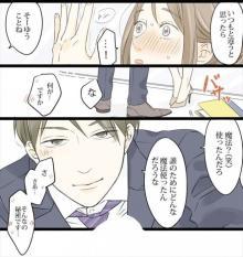 """<span class=""""hlword1"""">トリンプ</span> が妄想胸キュン漫画を公開!"""