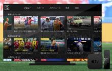DAZNがApple TVに対応、Jリーグサッカーや野球等が見やすく。iosアプリのアプデも予定