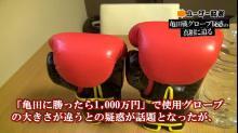 [グローブ疑惑]亀田ボディブローを危険覚悟で検証したみた結果...。