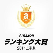 「Amazonランキング大賞 2017上半期」発表、ミュージック総合1位は「SMAP 25 YEARS」