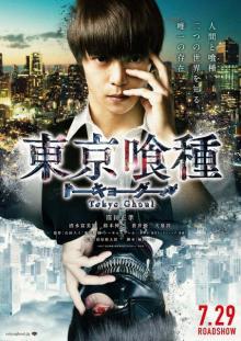 野田洋次郎ソロillion、『東京喰種』主題歌担当 萩原監督「才能に驚愕」