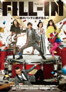 松村沙友理、ベースに初挑戦!「本物のバンドのように一体感のある舞台に!」