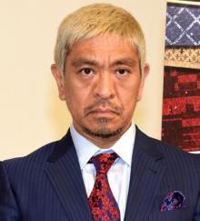 『ワイドナ』ツイート誤用を謝罪 松本人志「緊張感をもって」