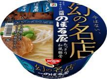 惜しまれつつ閉店した鹿児島の名店「元祖のぼる屋」がカップ麺で復活!