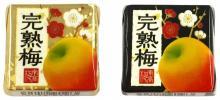 南高梅ソース入り「チロルチョコ<完熟梅>」--ビターなエクアドル産カカオマスも使用