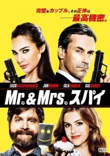 『MAD MEN』ジョン・ハム主演『Mr.&Mrs.スパイ』、デジタル配信スタート!