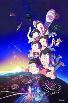 TVアニメ『おそ松さん』第2期は2017年10月より放送。ティザービジュアルも公開