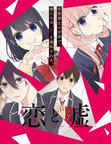 2017年7月放送のTVアニメ『恋と嘘』 新キャラクターを加えたビジュアルと新キャストを発表