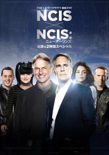 FOX×スーパー!ドラマTV最強コラボが実現!『NCIS』×『NCIS:ニューオーリンズ』スペシャル放送