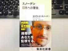 「一億総監視下社会」はヒステリックか? スノーデンが語る共謀罪の真の脅威
