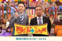 未成年者にも罰則を 『ワイドナショー』 松本人志の持論に賛否両論