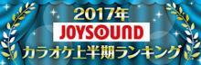 JOYSOUND2017年カラオケ上半期ランキング発表、1位は星野源「恋」&楽曲トップは「ようこそジャパリパークヘ!」