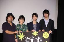 高杉真宙「京都で青春することができて楽しかった」 葵わかな「ちょっとでも京都らしさが出ていれば」