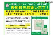 「京都エコ修学旅行」参加校募集、学校独自のエコな取組み表彰も