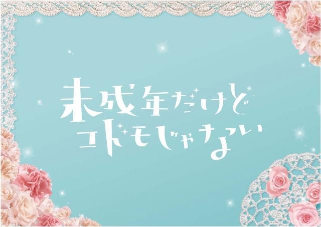 中島健人&知念 9年ぶり共演