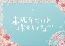 中島健人&知念侑李、9年ぶり共演 映画『未成年だけどコドモじゃない』【コメント全文】