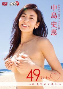 中島史恵が9年ぶりにグラビア復活! 49歳と思えない美ボディ披露