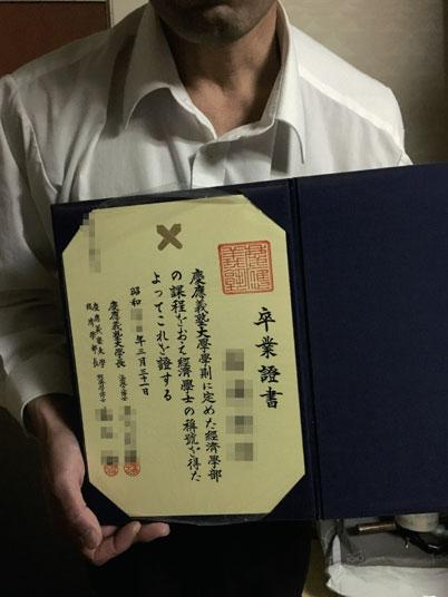 ストレスに弱かった慶應ボーイ。独身48歳で年収250万円