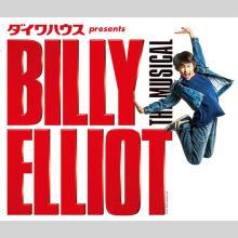 この夏、注目のミュージカル!世界1000万人が涙した『ビリー・エリオット』の魅力をご紹介