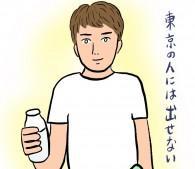 埼玉系男子のややこしい自尊心に気をつけろ【辛酸なめ子】