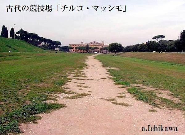 カエサル建設の古代遺跡チルコ・マッシモ Circo Massimo in Roma