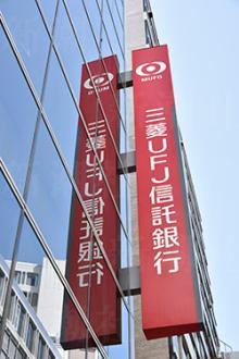 「三菱UFJ信託」が三菱自役員人事反対の波紋