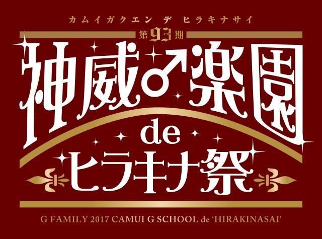 GACKTによる究極の学園祭エンターテインメントショーをニコ生で独占生中継