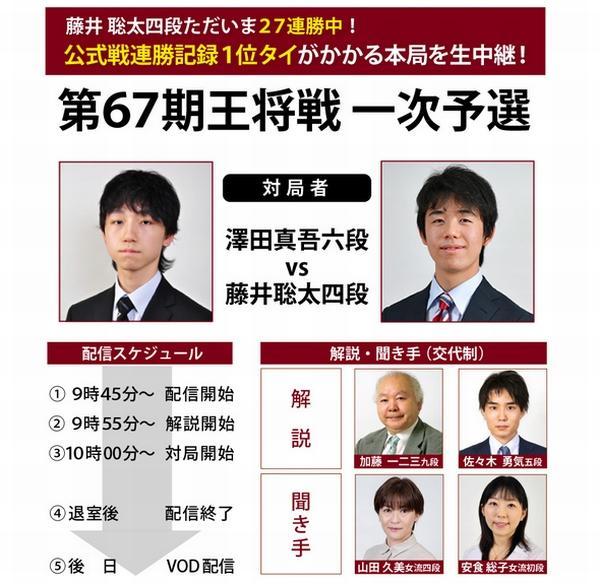 藤井四段の28連勝がかかる対局、6月21日に将棋プレミアムなどでネット生中継