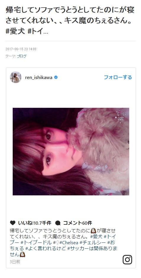 石川恋 キス魔の愛犬との2ショットにファン悶絶「犬になりたい」