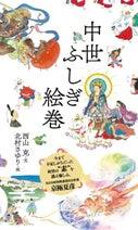 中世の怪異譚を美しい日本画で再現した「中世ふしぎ絵巻」
