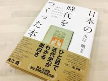 150年の出版史を振り返る 日本を時代をつくった「本」の歴史