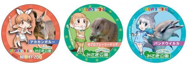 大阪・みさき公園で「けものフレンズ」夏休み動物園コラボ決定!