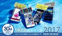 ロア、防水スマホケース「bikit2」新デザイン4種類を発売