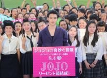 山﨑賢人、リーゼントの女子中高生300名に囲まれ映画「ジョジョ」キックオフ